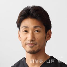 副院長 田原 隼