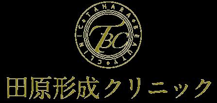 田原形成クリニック